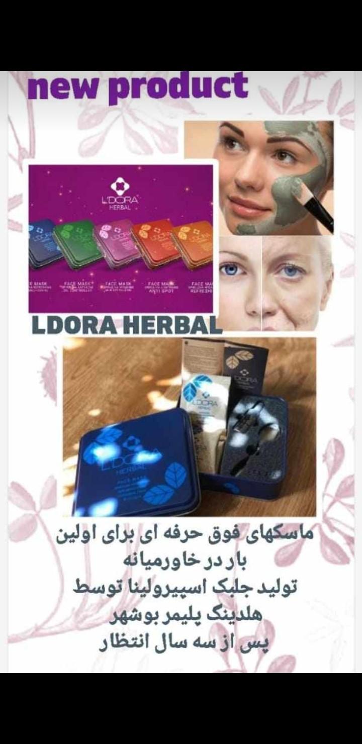 مشاور تخصصی پوست و مو